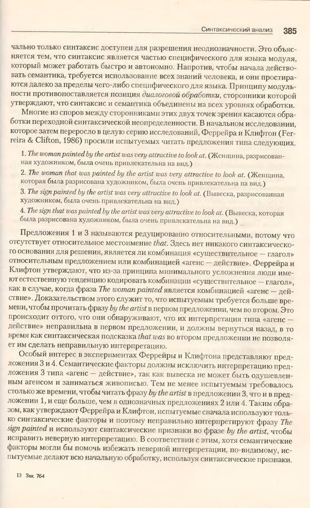 DJVU. Когнитивная психология [5-е издание]. Андерсон Д. Страница 382. Читать онлайн