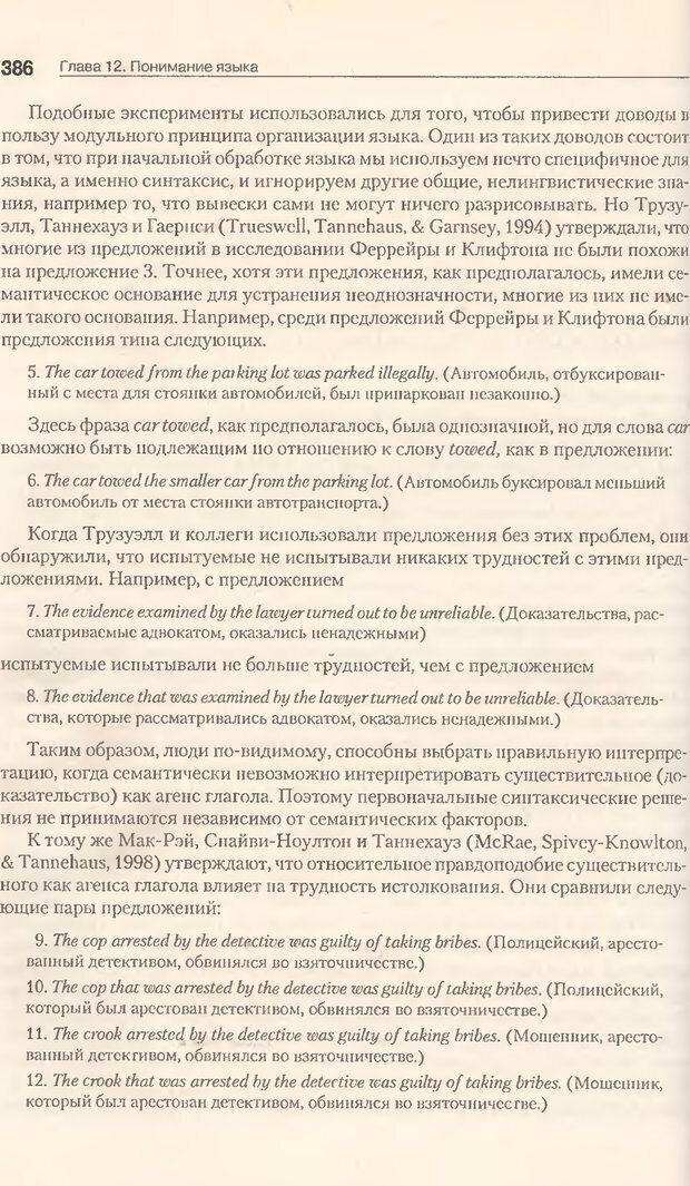 DJVU. Когнитивная психология [5-е издание]. Андерсон Д. Страница 383. Читать онлайн