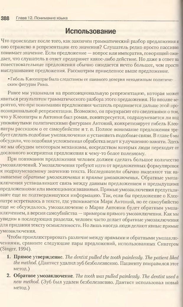 DJVU. Когнитивная психология [5-е издание]. Андерсон Д. Страница 385. Читать онлайн