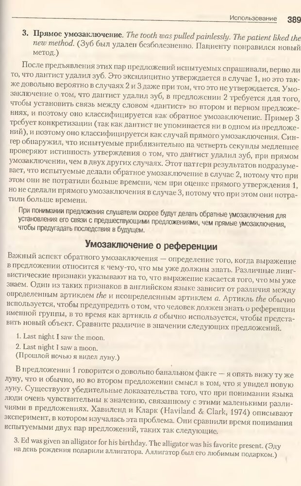 DJVU. Когнитивная психология [5-е издание]. Андерсон Д. Страница 386. Читать онлайн