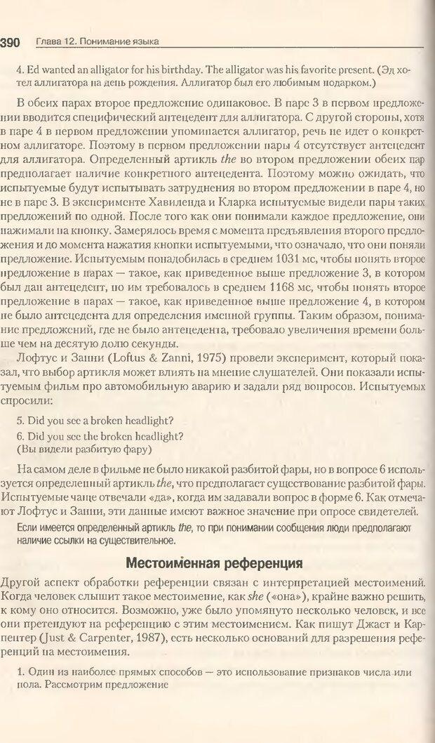 DJVU. Когнитивная психология [5-е издание]. Андерсон Д. Страница 387. Читать онлайн