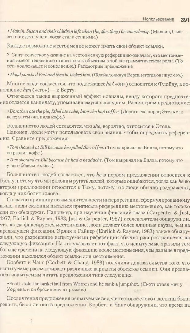 DJVU. Когнитивная психология [5-е издание]. Андерсон Д. Страница 388. Читать онлайн