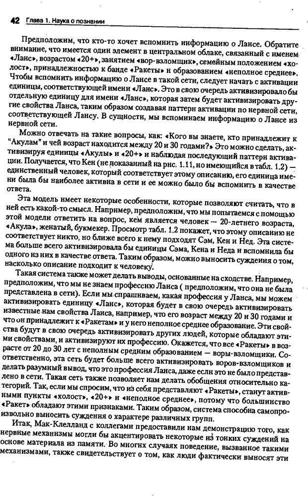 DJVU. Когнитивная психология [5-е издание]. Андерсон Д. Страница 39. Читать онлайн