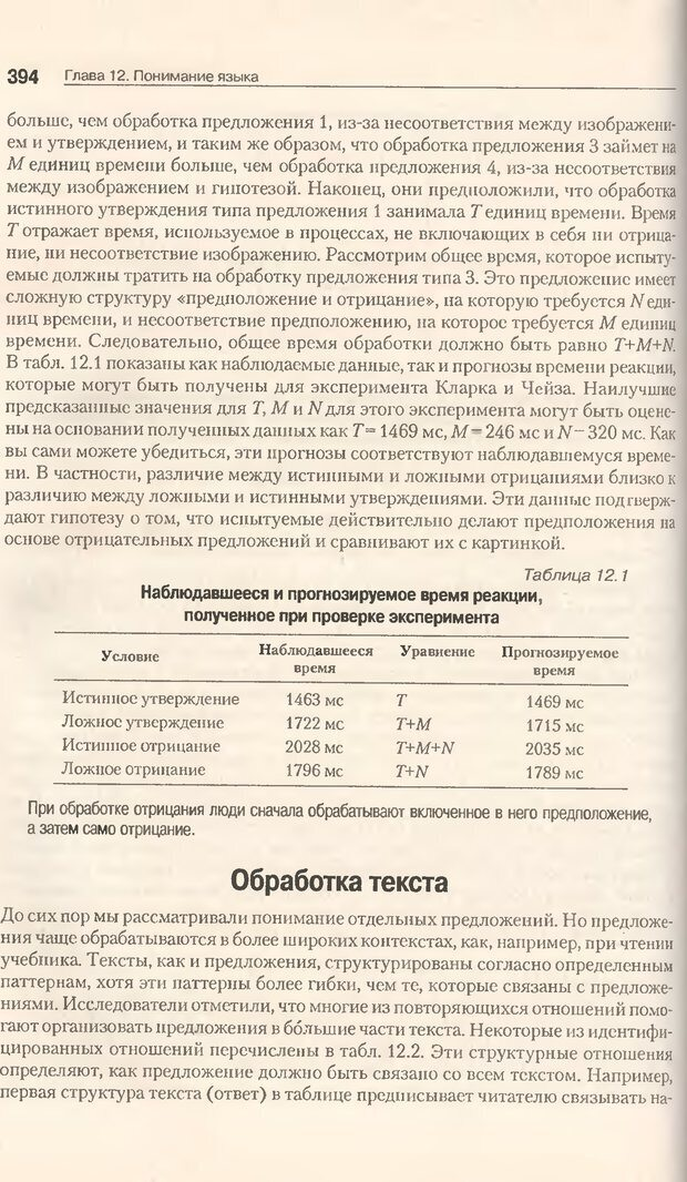 DJVU. Когнитивная психология [5-е издание]. Андерсон Д. Страница 391. Читать онлайн
