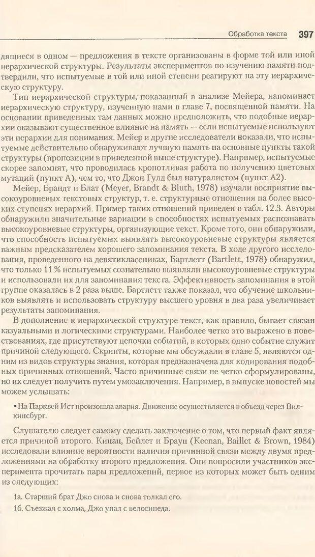 DJVU. Когнитивная психология [5-е издание]. Андерсон Д. Страница 394. Читать онлайн