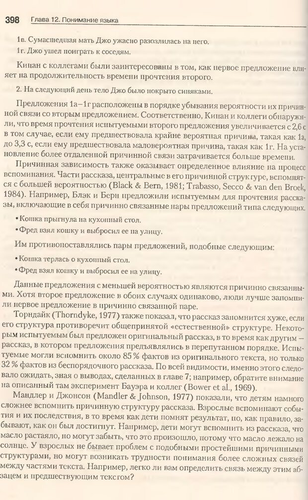 DJVU. Когнитивная психология [5-е издание]. Андерсон Д. Страница 395. Читать онлайн