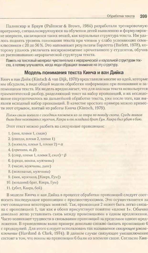 DJVU. Когнитивная психология [5-е издание]. Андерсон Д. Страница 396. Читать онлайн