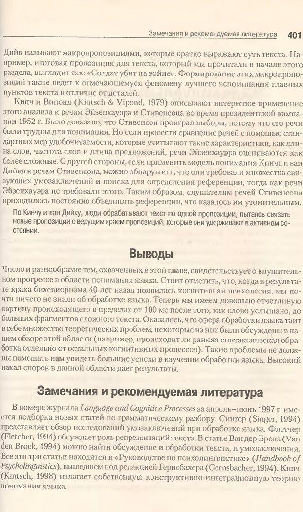 DJVU. Когнитивная психология [5-е издание]. Андерсон Д. Страница 398. Читать онлайн