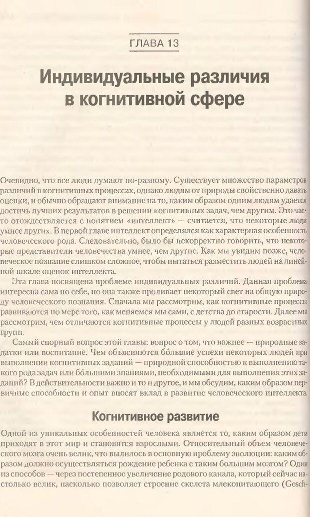 DJVU. Когнитивная психология [5-е издание]. Андерсон Д. Страница 399. Читать онлайн