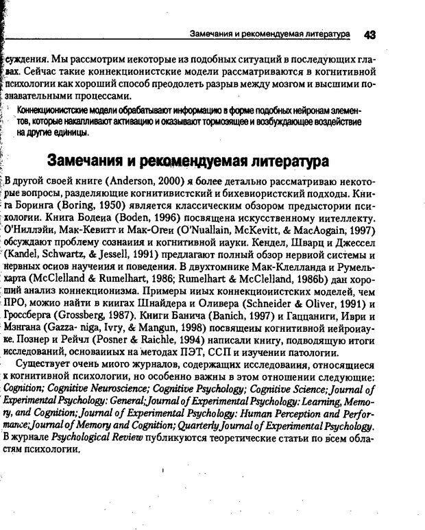 DJVU. Когнитивная психология [5-е издание]. Андерсон Д. Страница 40. Читать онлайн