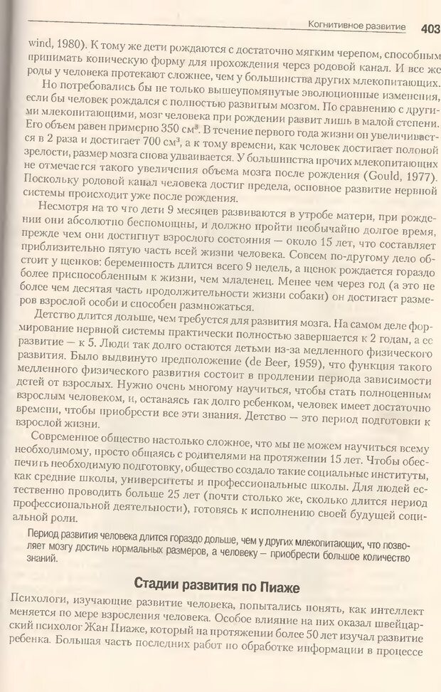 DJVU. Когнитивная психология [5-е издание]. Андерсон Д. Страница 400. Читать онлайн