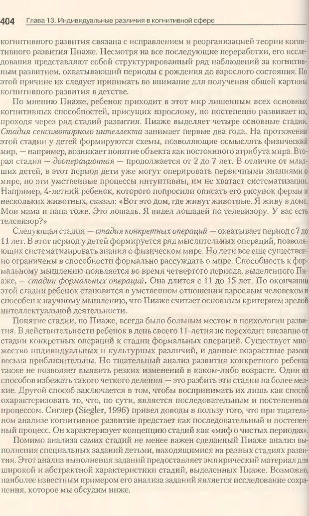 DJVU. Когнитивная психология [5-е издание]. Андерсон Д. Страница 401. Читать онлайн