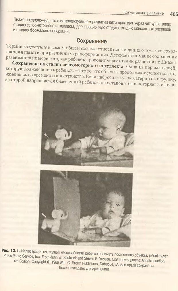DJVU. Когнитивная психология [5-е издание]. Андерсон Д. Страница 402. Читать онлайн