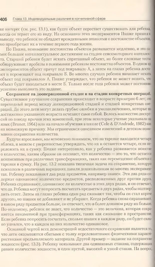 DJVU. Когнитивная психология [5-е издание]. Андерсон Д. Страница 403. Читать онлайн
