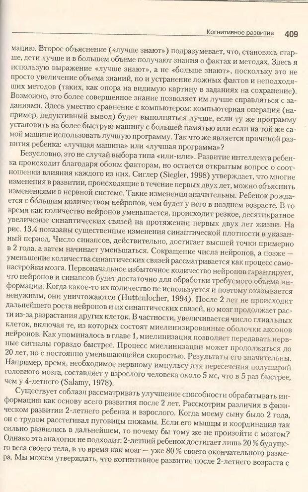 DJVU. Когнитивная психология [5-е издание]. Андерсон Д. Страница 406. Читать онлайн