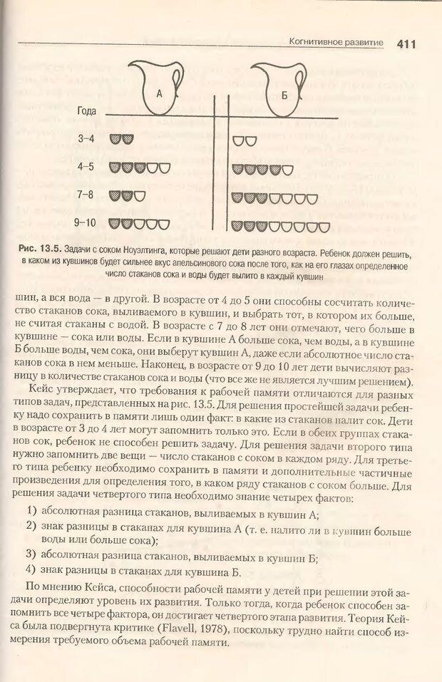 DJVU. Когнитивная психология [5-е издание]. Андерсон Д. Страница 408. Читать онлайн