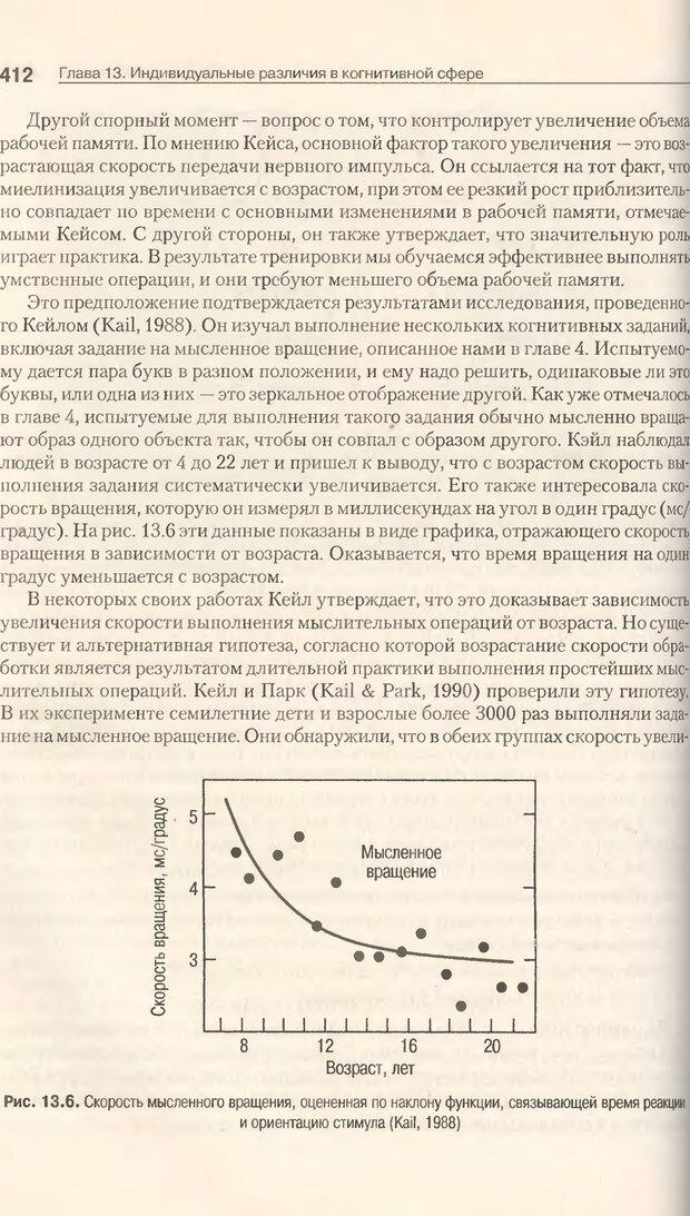 DJVU. Когнитивная психология [5-е издание]. Андерсон Д. Страница 409. Читать онлайн