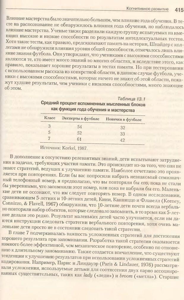 DJVU. Когнитивная психология [5-е издание]. Андерсон Д. Страница 412. Читать онлайн