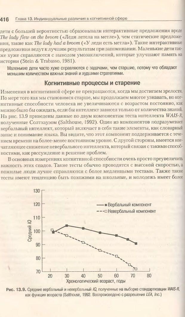 DJVU. Когнитивная психология [5-е издание]. Андерсон Д. Страница 413. Читать онлайн