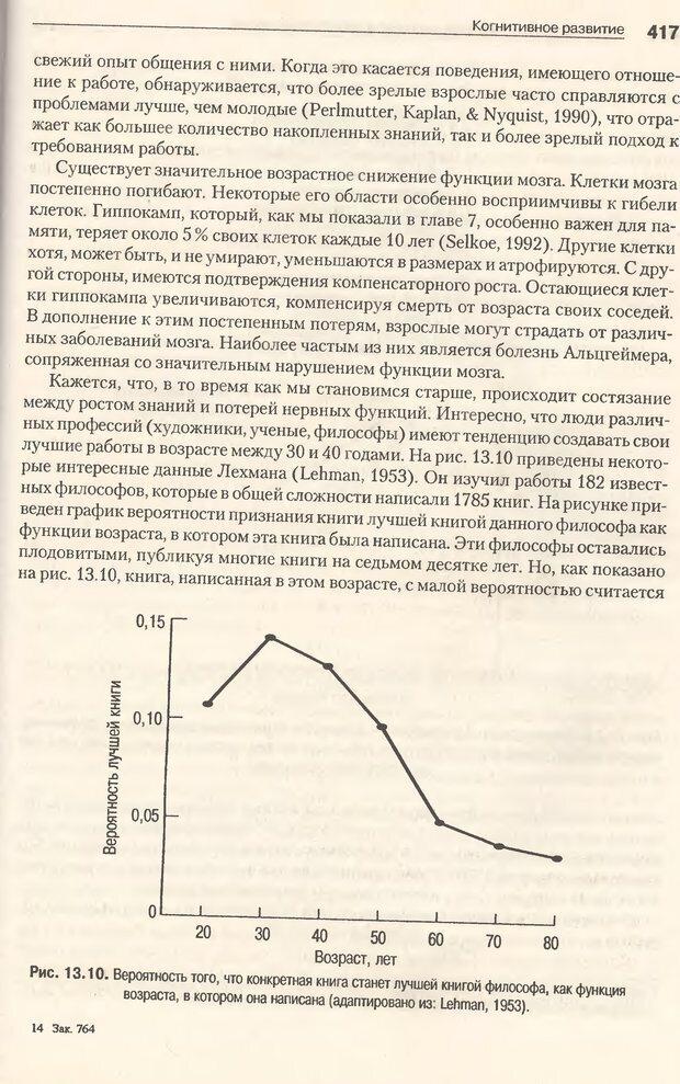 DJVU. Когнитивная психология [5-е издание]. Андерсон Д. Страница 414. Читать онлайн