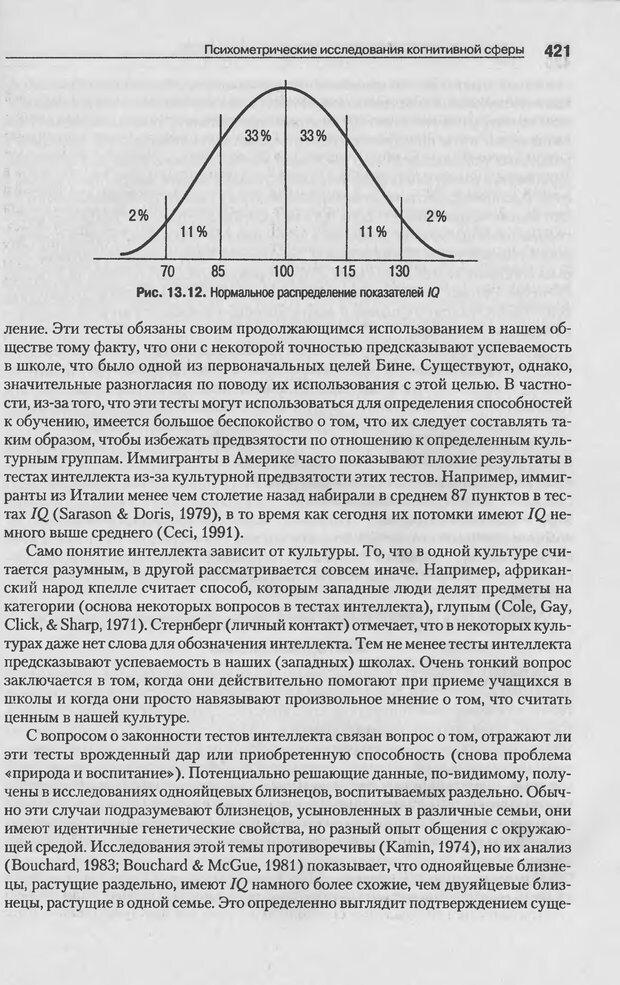 DJVU. Когнитивная психология [5-е издание]. Андерсон Д. Страница 418. Читать онлайн