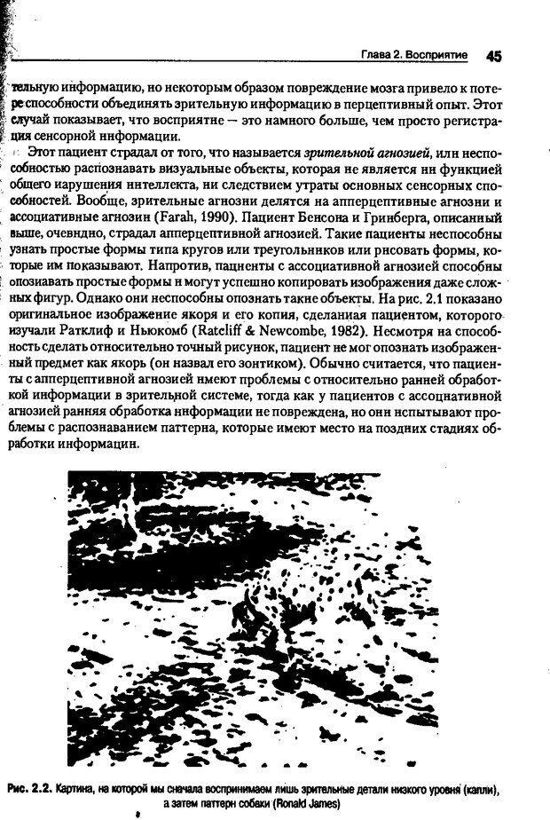 DJVU. Когнитивная психология [5-е издание]. Андерсон Д. Страница 42. Читать онлайн