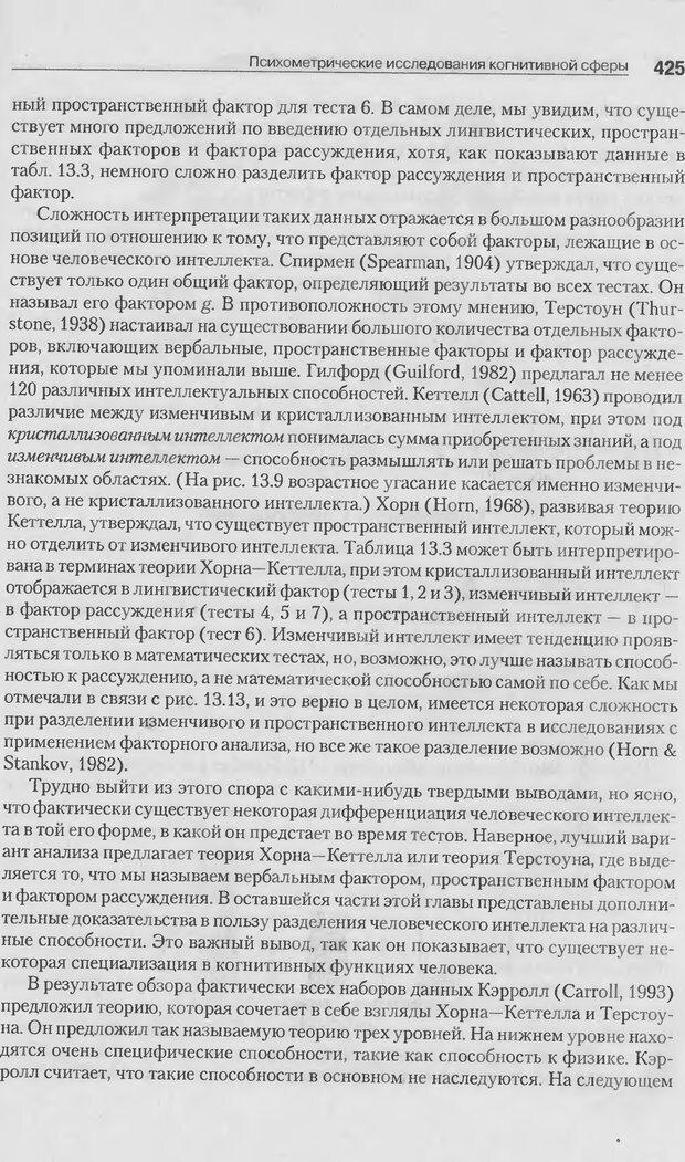 DJVU. Когнитивная психология [5-е издание]. Андерсон Д. Страница 422. Читать онлайн