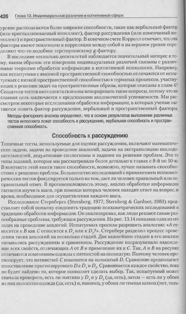 DJVU. Когнитивная психология [5-е издание]. Андерсон Д. Страница 423. Читать онлайн
