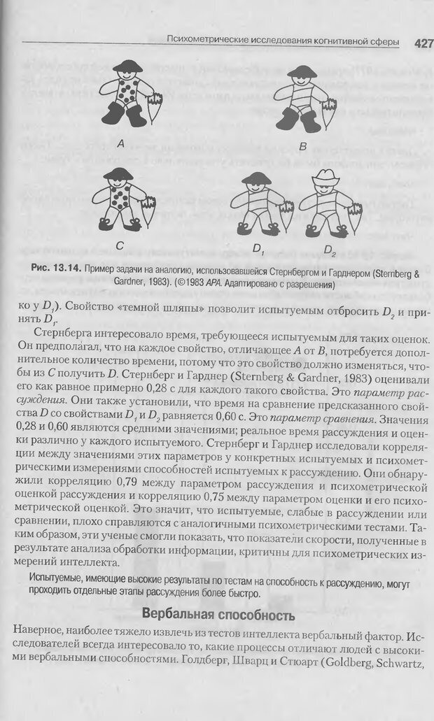 DJVU. Когнитивная психология [5-е издание]. Андерсон Д. Страница 424. Читать онлайн