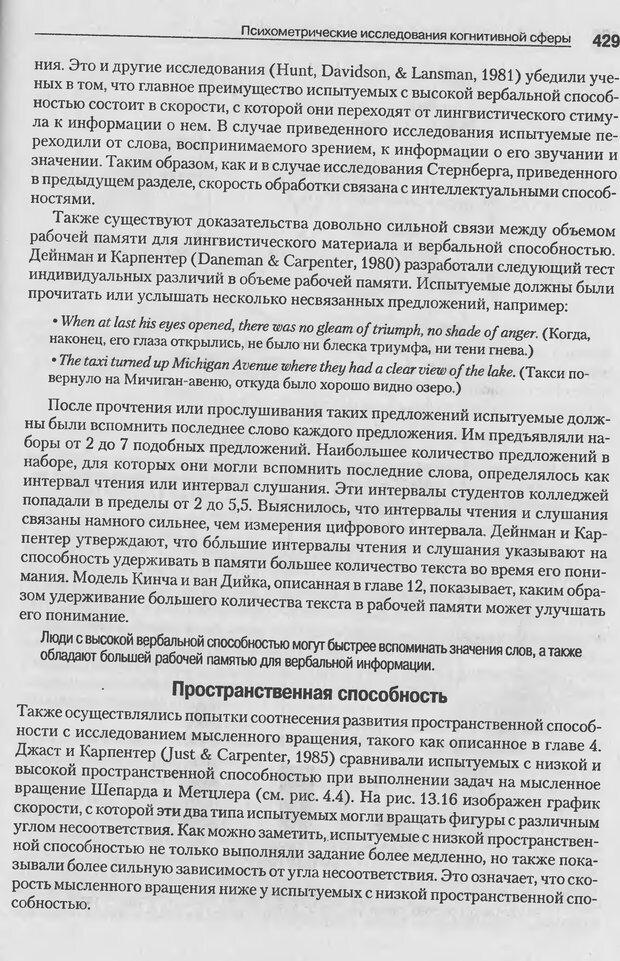 DJVU. Когнитивная психология [5-е издание]. Андерсон Д. Страница 426. Читать онлайн