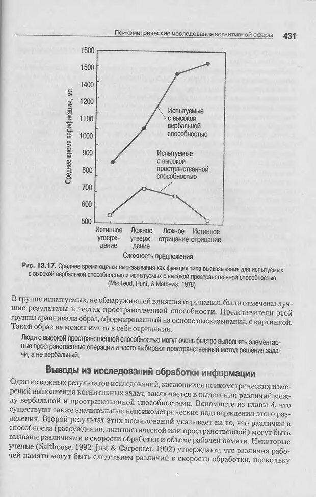DJVU. Когнитивная психология [5-е издание]. Андерсон Д. Страница 428. Читать онлайн