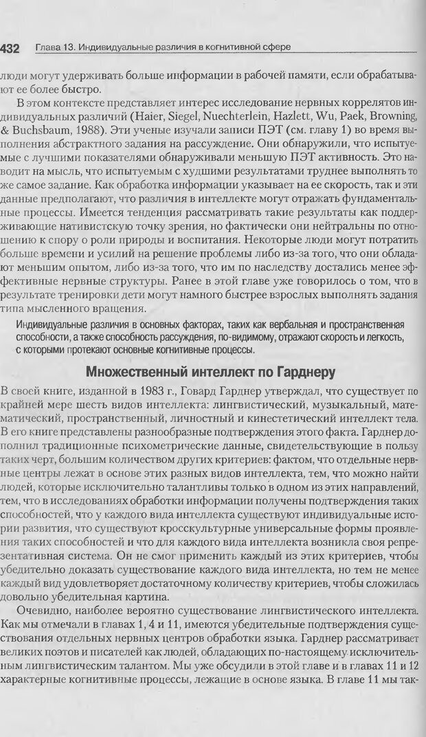 DJVU. Когнитивная психология [5-е издание]. Андерсон Д. Страница 429. Читать онлайн
