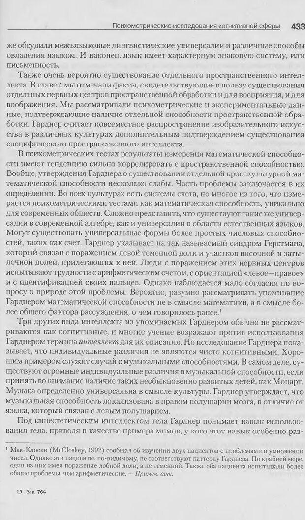 DJVU. Когнитивная психология [5-е издание]. Андерсон Д. Страница 430. Читать онлайн
