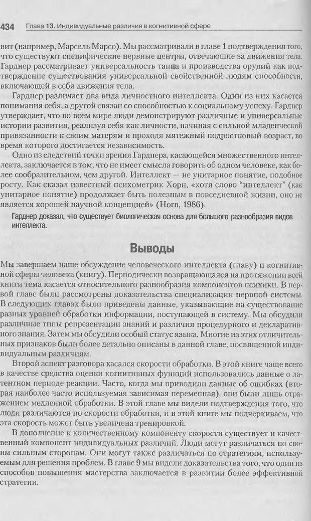 DJVU. Когнитивная психология [5-е издание]. Андерсон Д. Страница 431. Читать онлайн