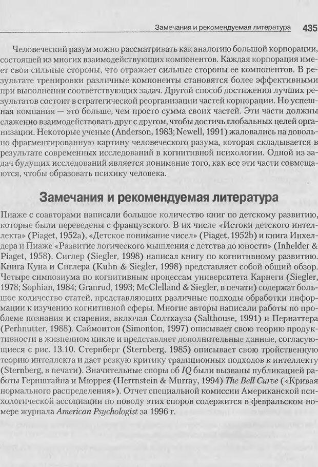 DJVU. Когнитивная психология [5-е издание]. Андерсон Д. Страница 432. Читать онлайн