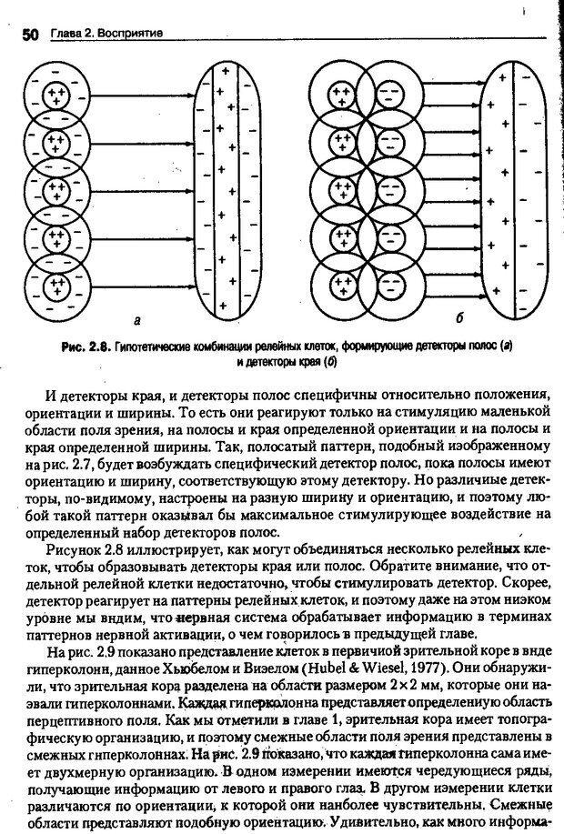 DJVU. Когнитивная психология [5-е издание]. Андерсон Д. Страница 47. Читать онлайн