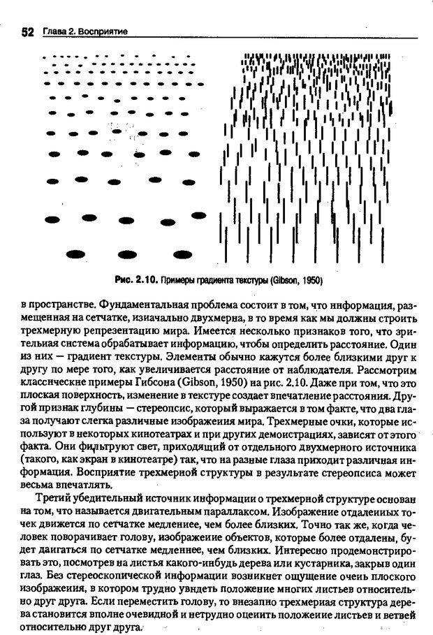 DJVU. Когнитивная психология [5-е издание]. Андерсон Д. Страница 49. Читать онлайн