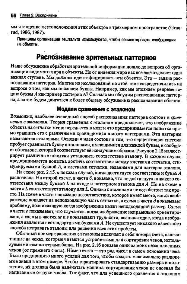 DJVU. Когнитивная психология [5-е издание]. Андерсон Д. Страница 53. Читать онлайн