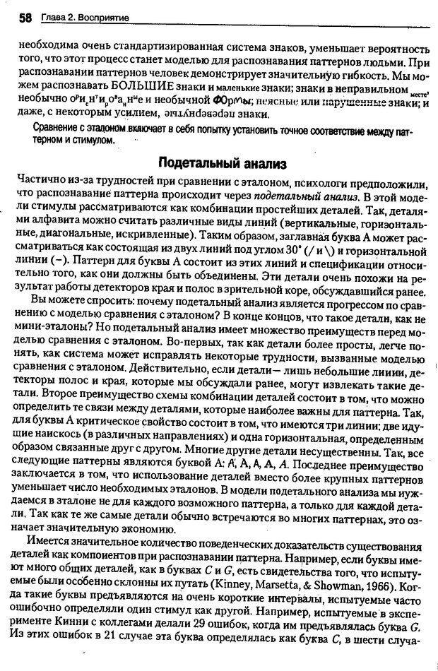 DJVU. Когнитивная психология [5-е издание]. Андерсон Д. Страница 55. Читать онлайн