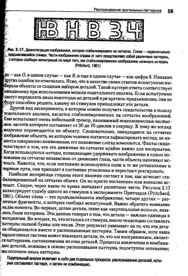DJVU. Когнитивная психология [5-е издание]. Андерсон Д. Страница 56. Читать онлайн