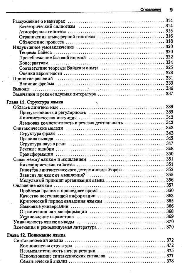 DJVU. Когнитивная психология [5-е издание]. Андерсон Д. Страница 6. Читать онлайн