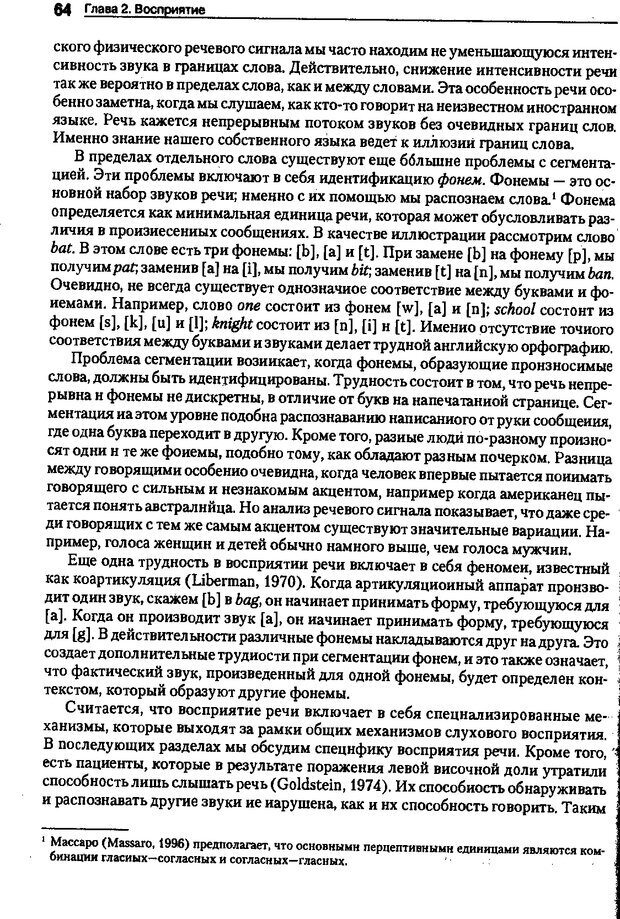 DJVU. Когнитивная психология [5-е издание]. Андерсон Д. Страница 61. Читать онлайн