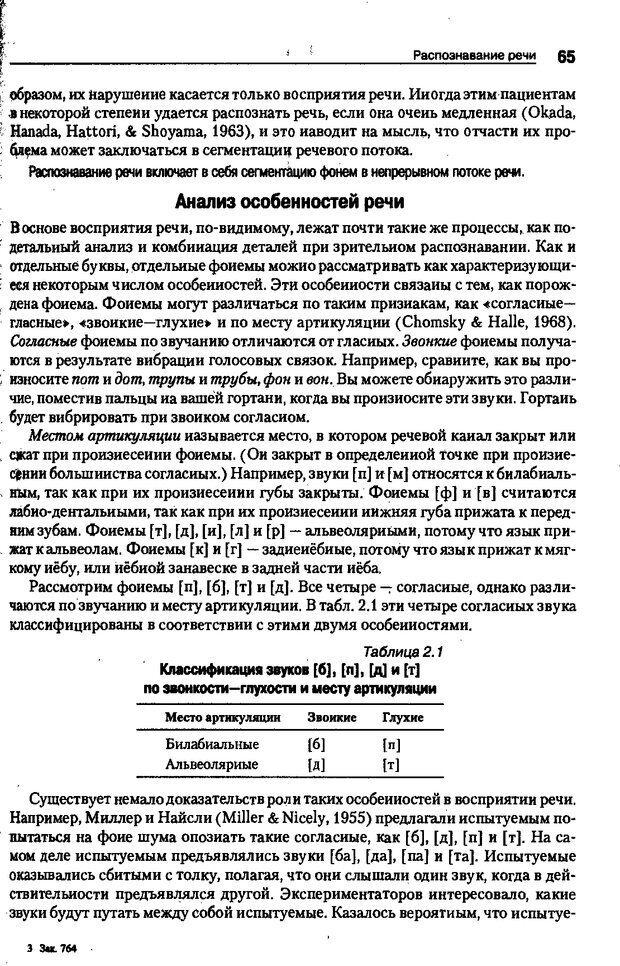 DJVU. Когнитивная психология [5-е издание]. Андерсон Д. Страница 62. Читать онлайн
