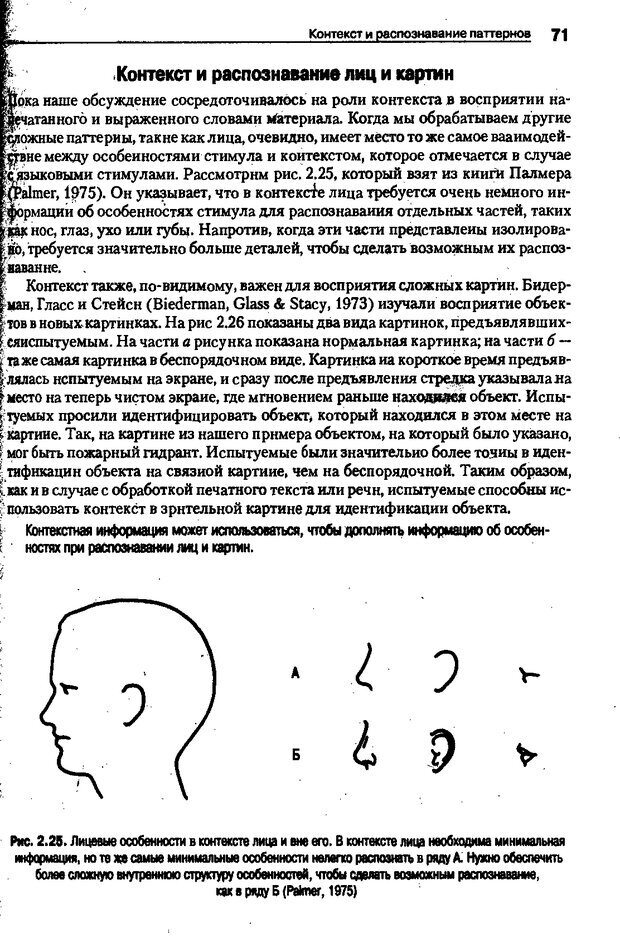 DJVU. Когнитивная психология [5-е издание]. Андерсон Д. Страница 68. Читать онлайн