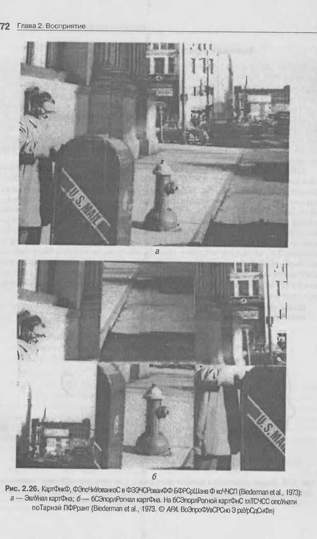 DJVU. Когнитивная психология [5-е издание]. Андерсон Д. Страница 69. Читать онлайн