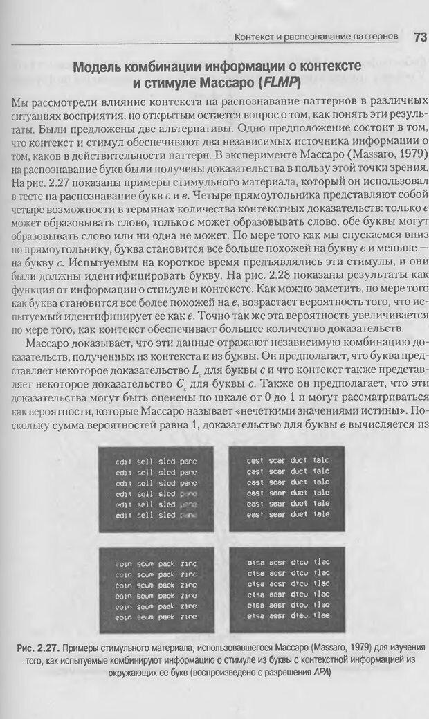 DJVU. Когнитивная психология [5-е издание]. Андерсон Д. Страница 70. Читать онлайн