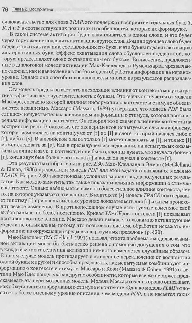 DJVU. Когнитивная психология [5-е издание]. Андерсон Д. Страница 73. Читать онлайн