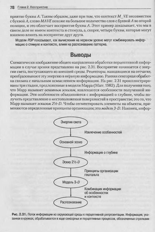 DJVU. Когнитивная психология [5-е издание]. Андерсон Д. Страница 75. Читать онлайн