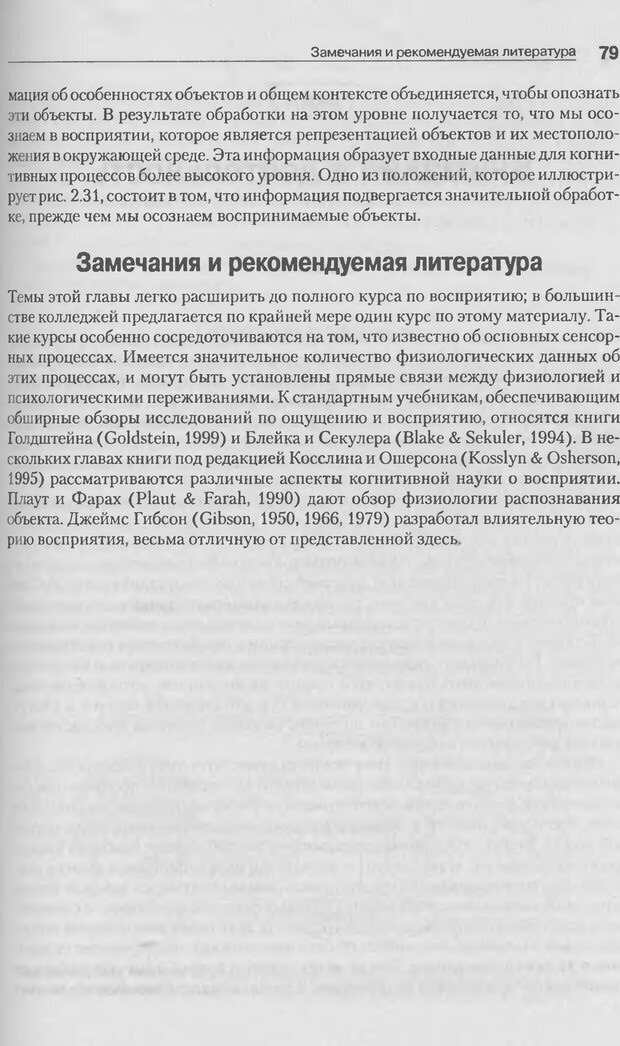 DJVU. Когнитивная психология [5-е издание]. Андерсон Д. Страница 76. Читать онлайн