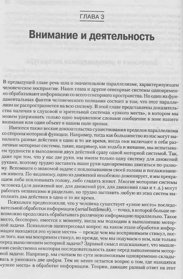 DJVU. Когнитивная психология [5-е издание]. Андерсон Д. Страница 77. Читать онлайн